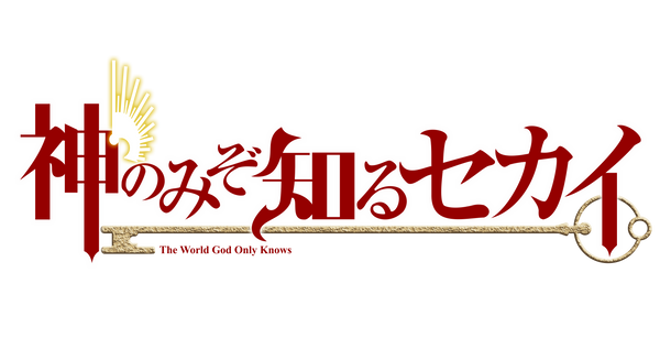 The world god only knows i logo hd by sasori693 - small