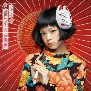 Kamisamahajimemashitaalbumcover2