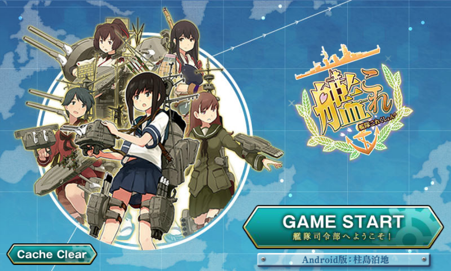 Kancolle android kancolle wiki fandom powered by wikia disconnect the vpn before hitting the game start button refer to the troubleshooting section if problem persists altavistaventures Image collections