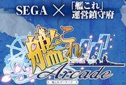 KanColle Arcade logo (screencap)