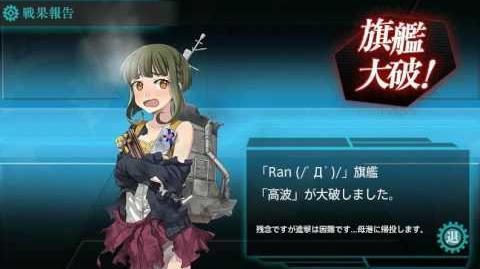 R*pu Takanami