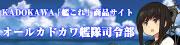 Anime banner all kadokawa