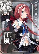 DD Kawakaze 459 Card
