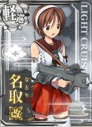 CL Natori Kai 221 Card