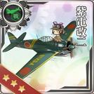 Shiden Kai 2 055 Card