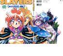 Slayers Artbook