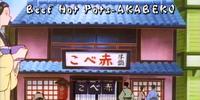 Akabeko