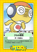 Kururu's card on the website
