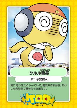 File:Kururu's card on the website.png