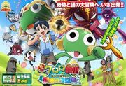 564759-keroro movie 5 large