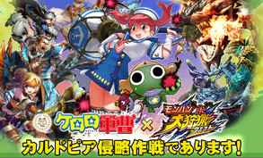 Keroro Gunso x Monster Hunter Big Game Hunting Crossover poster