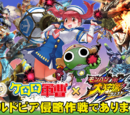 Keroro x Monster Hunter Big Game Hunting Quest