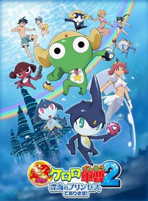 keroro gunso the super movie 2 the deep sea princess de