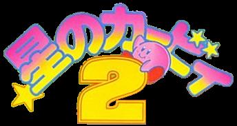 File:KDL2 Logo J.png
