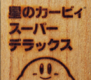 星のカービィ スーパーデラックス