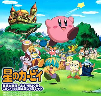 Archivo:Kirby Right Back at Ya!.jpg