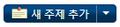 2015년 3월 8일 (일) 19:59 버전의 파일