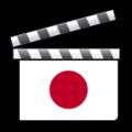 파일:Japan film icon.png
