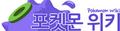 2015년 5월 6일 (수) 13:55 버전의 파일