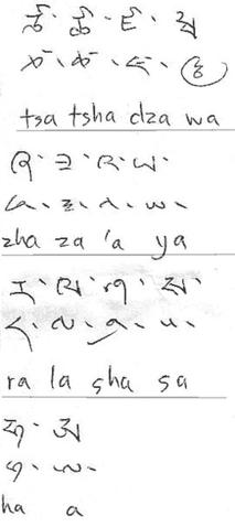 파일:267px-Tibetain1-b.png