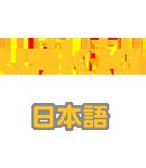 파일:Wikiajapan.png