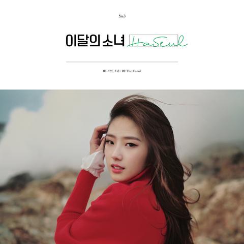 Resultado de imagem para loona haseul cover