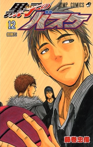 File:Volume 12.png