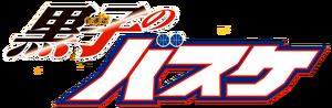 Kuroko no Basuke logo.png