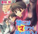 Chi ni wa MA no Tsuku Hoshi ga Furu!