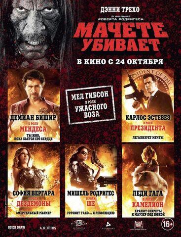 File:Machete Kills Russian Poster.jpg