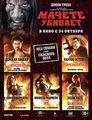 Machete Kills Russian Poster