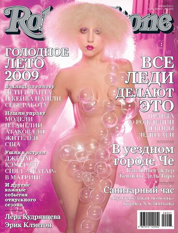 File:RUSSIA (JULY 2009).jpg