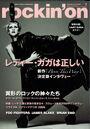 Rockin' On Magazine Japan (July, 2011)