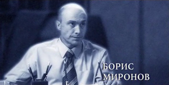 File:Boris Mironov.png