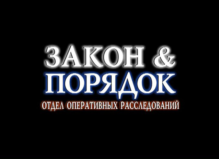 Were Order russian edition about the