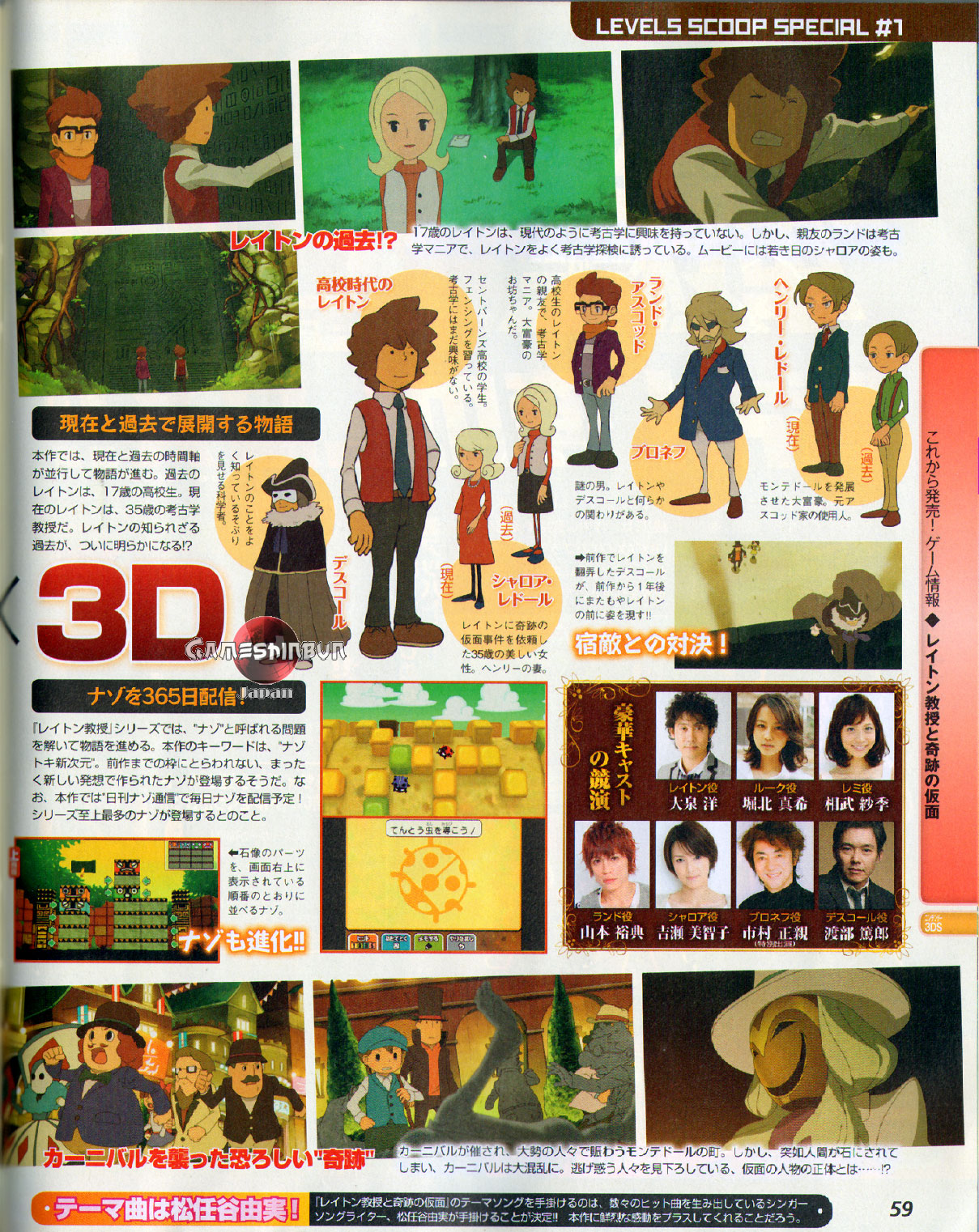 Professor Layton And The Mask of Miracle File Professor Layton Mask of