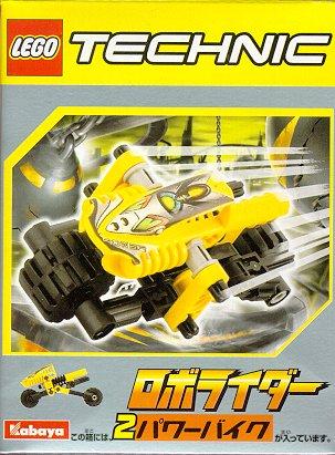File:Power Bike.jpg