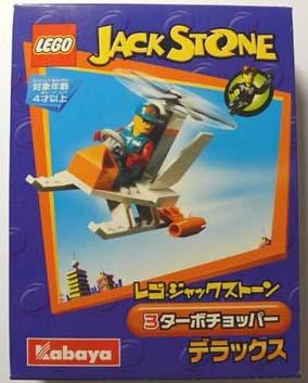File:1437 Turbo Chopper.jpg