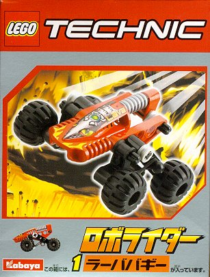 File:Lava buggy.jpg
