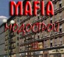 MAFIA and MAFIA II. Модострой
