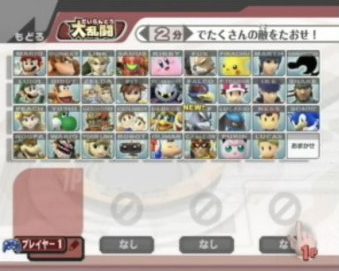 File:Brawlcharacterselect.PNG