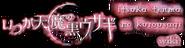 Itsuka Tenma no Kuro Usagi- Wiki-wordmark3a