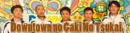 Gaki no Tsukai wordmark