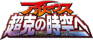 Pocket monsters movie 2009 jap logo
