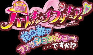 Heartcatch Precure movie logo