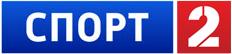 Sport 2 rusTVchannel