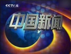 CCTV China News Intro 20010911