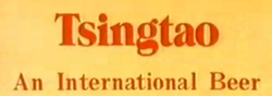 Tsingtao Beer 1961 Logo
