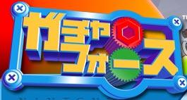 Gotcha Force JP logo