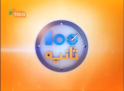100 Sanya P2
